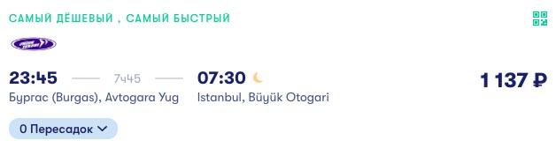 купить билеты на автобус в Стамбул