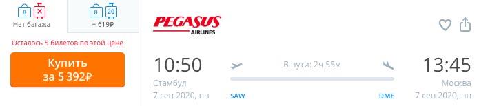 купить дешевый авиабилет из Стамбула в Москву