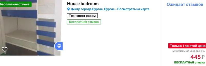 онлайн бронирования отеля / хостела в Бургасе