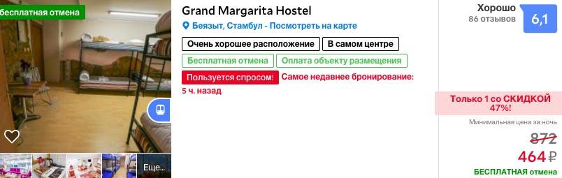 забронировать отель / хостел в Стамбуле