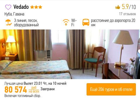 Горящий тур на Кубу из Москвы за 40000₽
