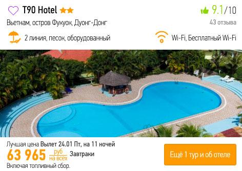 Горящий тур на остров Фукуок из Москвы за 32000₽