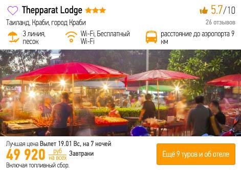 Горящий тур в Таиланд из Москвы за 24900₽