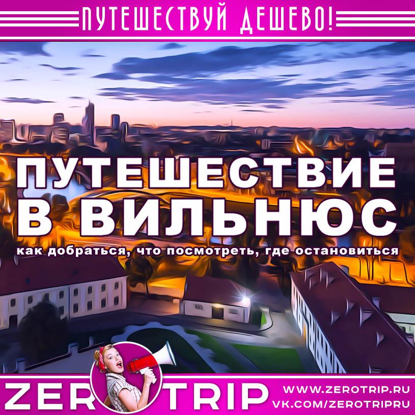 Как добраться в Вильнюс из Москвы