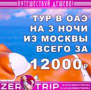 Короткий тур в ОАЭ из Москвы за 12000₽