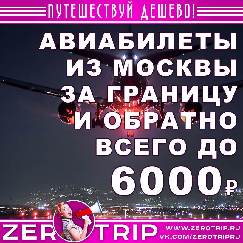 Куда улететь в феврале: рейсы за границу стоимостью до 6000₽