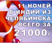 Тур на Гоа из Челябинска за 21000₽