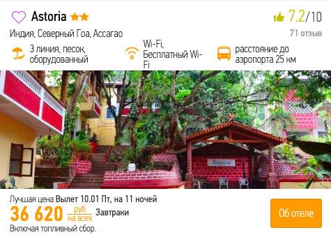 Тур на Гоа из Воронежа за 18300₽