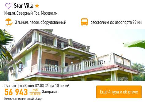 Тур на Гоа в феврале из Москвы за 28450₽