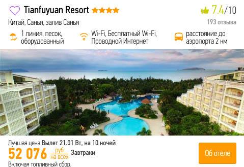 Тур на остров Хайнань из Казани за 26000₽