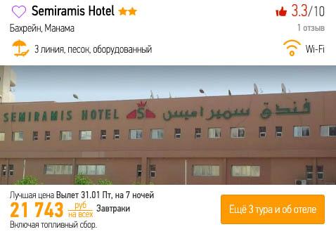 Тур в Бахрейн из Москвы за 10900₽