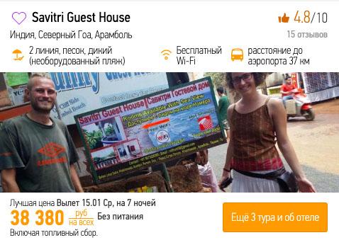 Тур в Гоа из Москвы за 19200₽