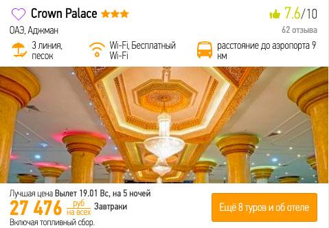Тур в ОАЭ из Москвы на 5 ночей за 13750₽