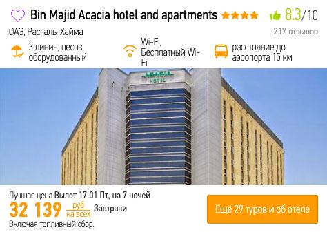 Тур в ОАЭ из Москвы на 7 ночей за 16000₽