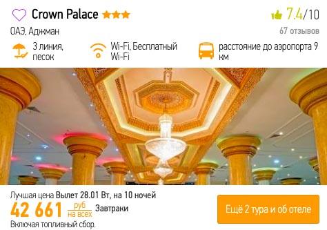 Тур в ОАЭ из Москвы за 21300₽
