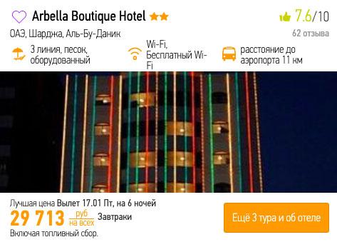 Тур в ОАЭ на неделю из Нижнего Новгорода за 14800₽