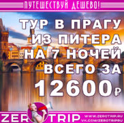 Тур в Прагу из Питера за 12600₽