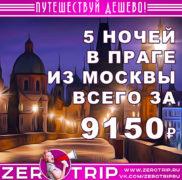 Тур в Прагу на 5 ночей за 9150₽