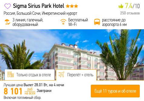 Тур в Сочи на 4 ночи из Москвы за 4000₽
