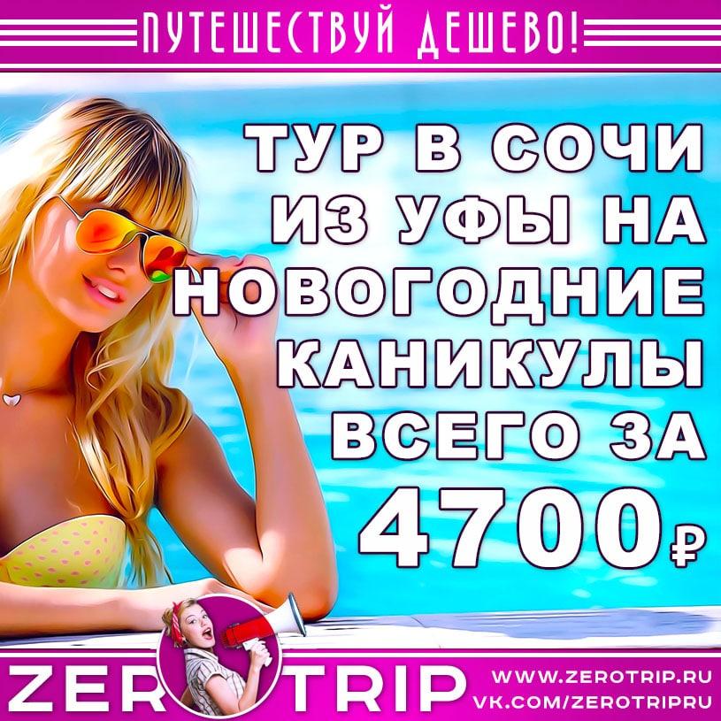 Тур в Сочи на новогодние каникулы из Уфы за 4700₽