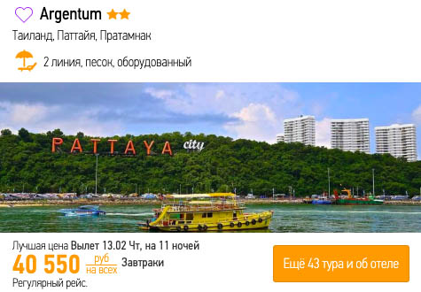 Тур в Таиланд на 11 ночей из Москвы за 20000₽