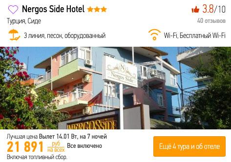 Тур в Турцию из Краснодара за 10900₽