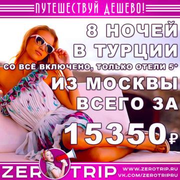 Тур в Турцию из Москвы за 15350₽