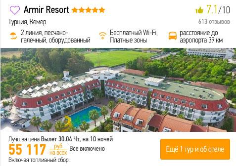 Тур в Турцию на майские из Воронежа за 27500₽