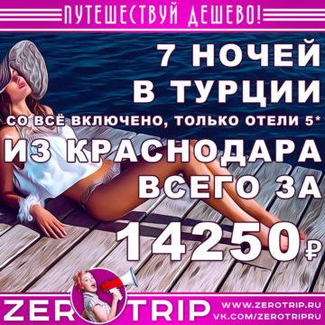 Тур в Турцию со всё включено из Краснодара за 14250₽
