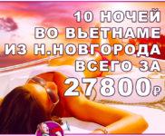 Тур во Вьетнам из Нижнего Новгорода за 27800₽