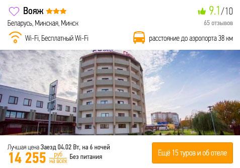 Тур за картошкой и бананами в Белоруссию за 7000₽