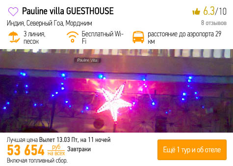 Туры на Гоа из Краснодара за 26800₽