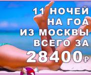 Туры на Гоа из Москвы на 11 ночей за 28400₽