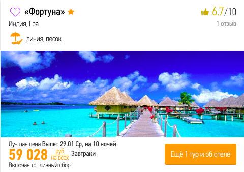 Туры на Гоа из Москвы за 29500₽