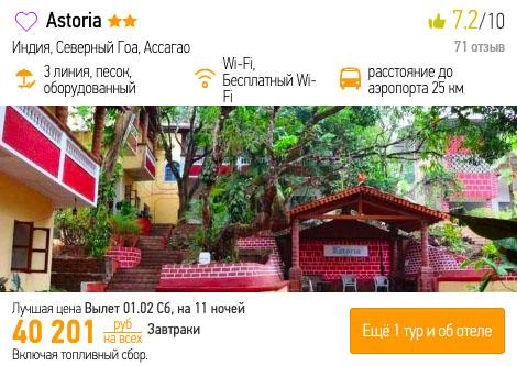 Туры на Гоа из Воронежа за 20100₽