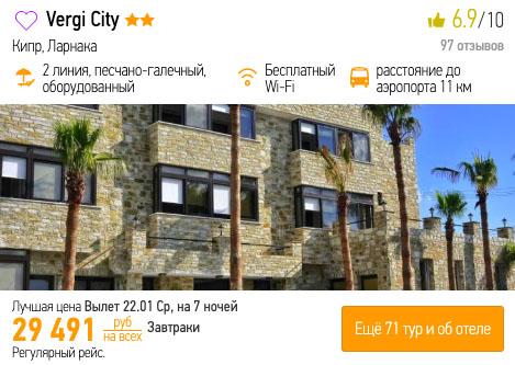 Туры на Кипр из Москвы за 14750₽