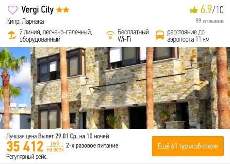 Туры на Кипр с питанием из Москвы за 17700₽