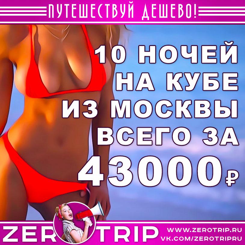 Туры на Кубу из Москвы за 43000₽