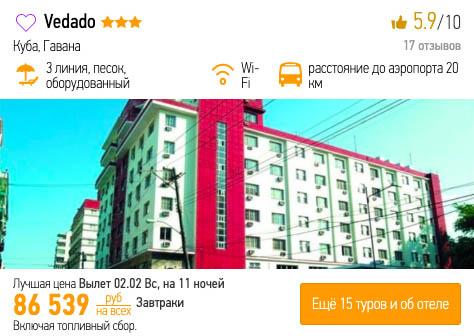 Туры на Кубу из Москвы за 43200₽