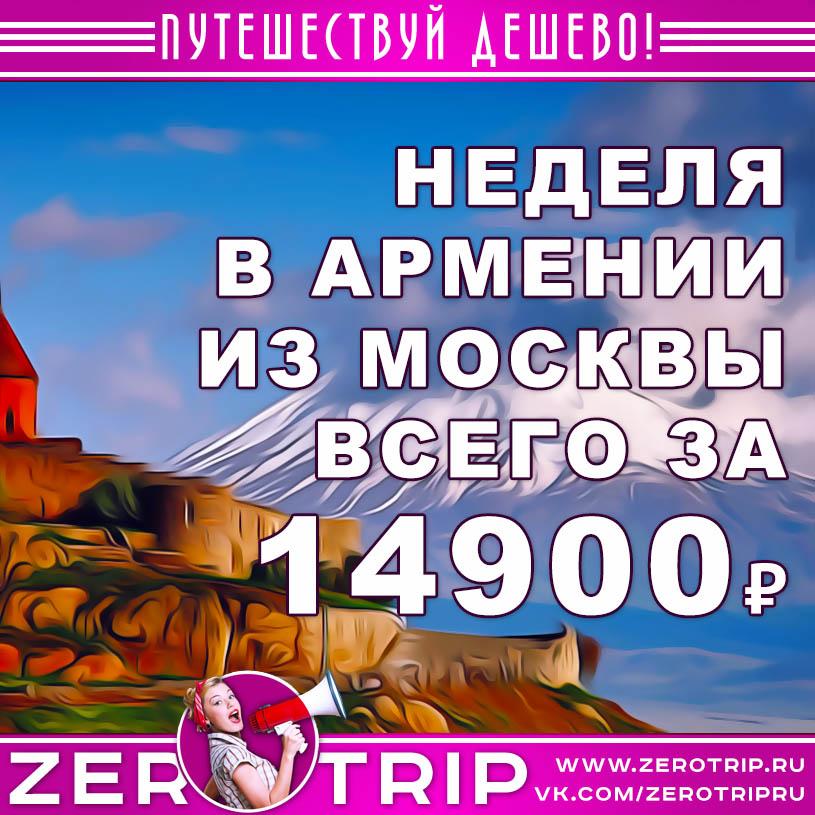 Туры в Армению из Москвы за 14900₽