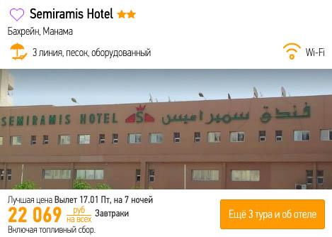 Туры в Бахрейн из Москвы за 11000₽