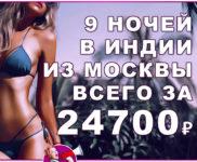 Туры в Индию из Москвы на 9 ночей за 24700₽