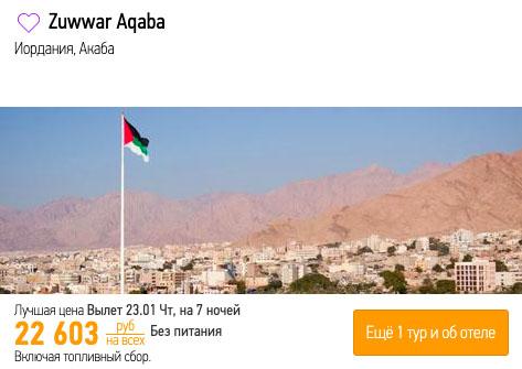 Туры в Иорданию из Москвы всего от 11300₽
