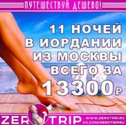 Туры в Иорданию из Москвы за 13300₽