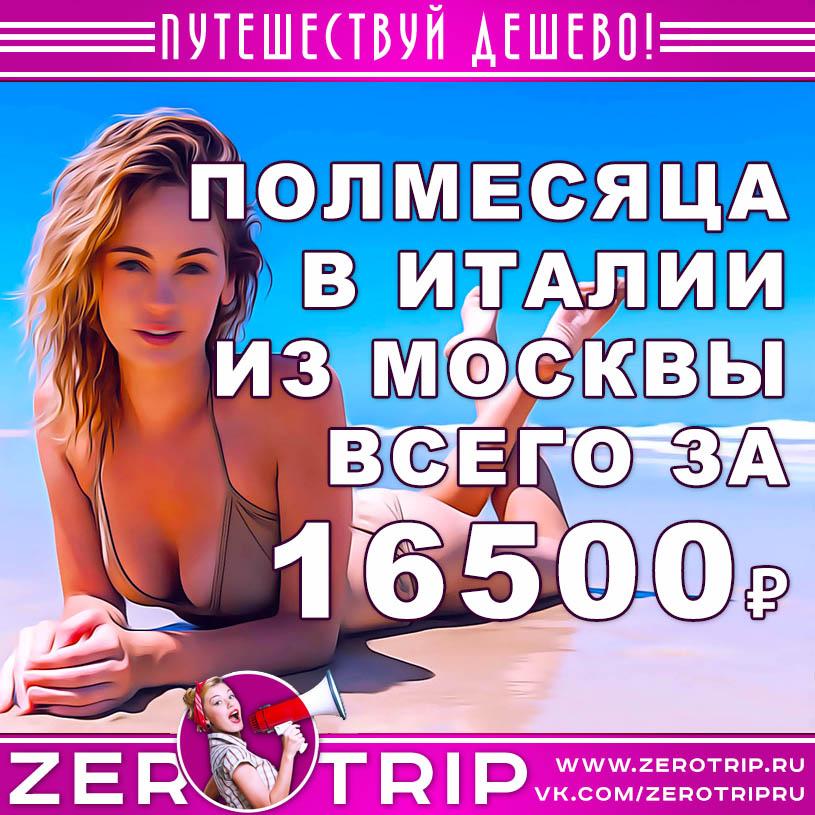 Туры в Италию из Москвы на полмесяца за 16500₽