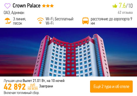 Туры в ОАЭ из Москвы за 21400₽