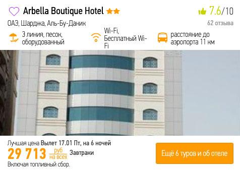 Туры в ОАЭ из Нижнего Новгорода за 14800₽