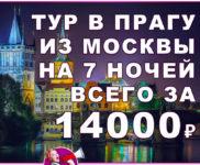 Туры в Прагу из Москвы на 7 ночей за 14000₽