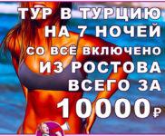 Туры в Турцию со всё включено из Ростова за 10000₽