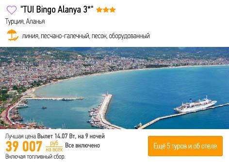 Туры в Турцию в июле из Москвы за 19500₽